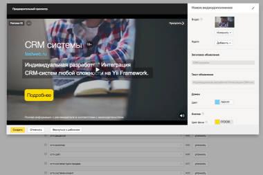 Видеодополнения от Яндекс.Директ