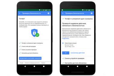 Google запустил новые функции для безопасности пользователей